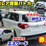 【東京に他県警激レア覆面パトカー!】愛知県警エスクードに群馬県警初代エクストレイル! 赤点灯あり!