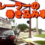 トレーラーに巻き込まれる車! 衝撃の事故と煽り運転の瞬間!(交通事故の記録)