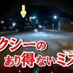 【これは無いわ..】ドライブレコーダー映像まとめ!煽り運転・危険運転・交通事故ゼロを!