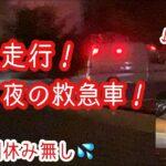 【緊急走行】夜の救急車。24時間休み無し…で大変だな…><