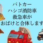 【はたらくくるま】緊急車両 緊急走行のパトカー 救急車 はしご消防車がおばけと合体するよ
