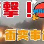 【ドラレコ】カメラが捉えた交通事故・危険運転・あおり運転