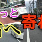 運転が下手なのか⁉︎◯玉が左に寄っとるのか⁉︎なんしかもっと右へ寄れっていうこと【危険運転煽り運転事故撲滅委員会】