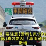 【帰省時、要注意】警察も気づき始めた!? 「あおり運転」真の要因 「車両通行帯違反」激増   車の話