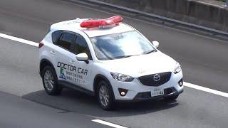 【緊急走行】静岡市消防局 港北救急1、県立総合病院ドクターカー 高速救助出動