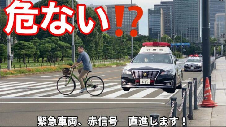 皇居に集結! 警察車両18台 パトカーの緊急走行を右左折直進 まとめてみた