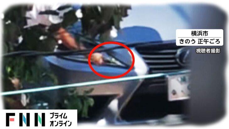 あおり運転しナイフで切りつけか 犯行直後の現場映像 (2021/09/20)