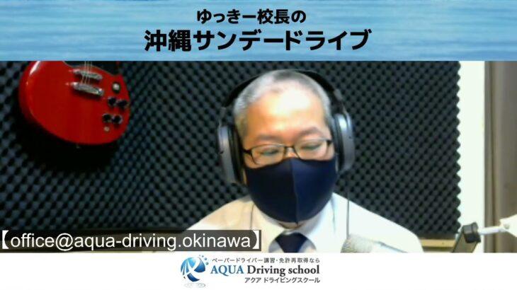「あおり運転」『ゆっきー校長の沖縄サンデードライブ』  2021/09/26