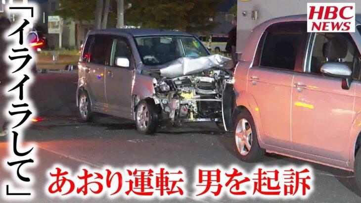 あおり運転と傷害の罪で起訴 「イライラしてクラクション鳴らされ…」 北海道苫小牧市 2021年9月13日放送