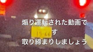 2021年9月8日(木)煽り運転された車にに注目です。警察取り締まり強化しなさい。
