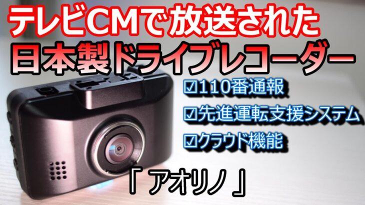 【2021最新ドライブレコーダー】あおり運転対策おすすめドラレコ【AORINOアオリノ】前後カメラ人気日本製ドラレコ新しい警察110番通報付きクラウドSIM対応危険煽り事故事件録画記録