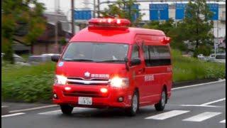 消防車緊急走行【211】堺市消防局 本部・調査車【Japanese fire enjine】
