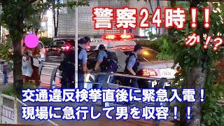 【警察24時!!か?】信号無視したベンツを検挙直後に緊急入電!急行現場で一人の男をパトカーに収容・バックしながらサイレンオンして緊急搬送する瞬間!!