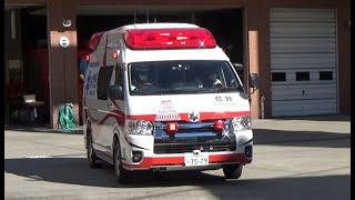 【全国の救急車】出動の瞬間&緊急走行25連発!Vol.5【各市区町村消防機関】《AMBULANCE RESPONSE》