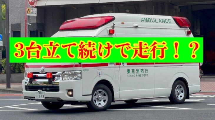 【緊急走行集】東京消防庁 救急車 緊急走行 3台立て続けで走行!