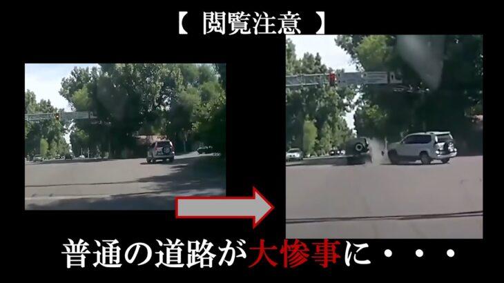 【ドラレコ】危険・煽り運転の事故動画まとめ #42  Japanese Traffic Accident Collection #42