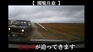 【ドラレコ】危険・煽り運転の事故動画まとめ #43  Japanese Traffic Accident Collection #43