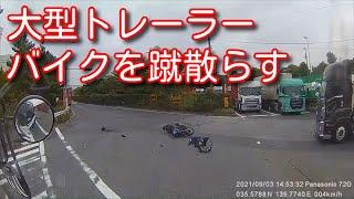【ドラレコ】煽り運転・ヒヤリハット・事故総まとめ48【ドライブレコーダー】
