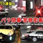 パラ閉会式 怒涛のパトカー緊急走行5連発!! Responding! Tokyo Police Cars