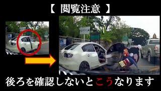 【ドラレコ】危険・煽り運転の事故動画まとめ #56  Japanese Traffic Accident Collection #56