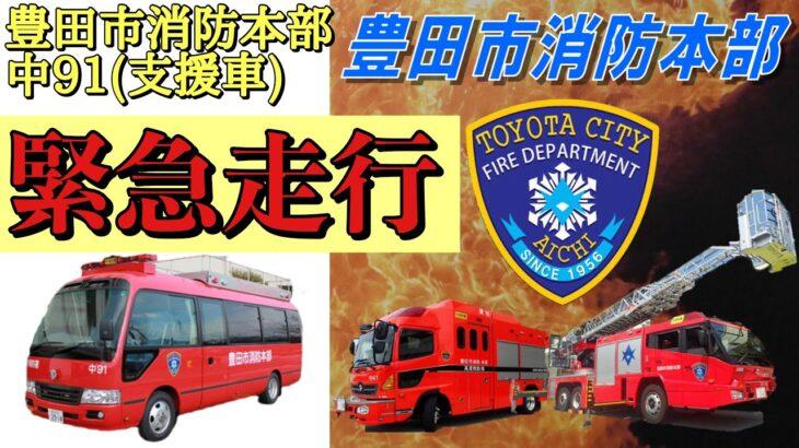 【消防車】激レア!?豊田市消防本部中署 中91 支援車緊急走行!