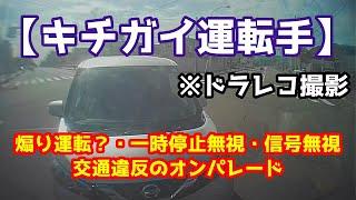 ドラレコ 本日のキチガイ運転手 信号無視 煽り運転? 一時停止無視 交通違反のAmazonでした。