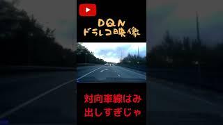 【DQN煽り運転】高画質ドラレコ映像!対向車線はみ出しすぎ!危険#shorts