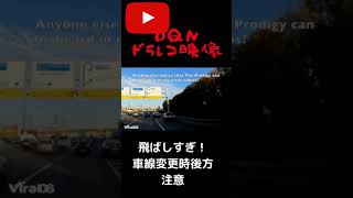 【DQN煽り運転】高画質ドラレコ映像🤣あるある事故#shorts