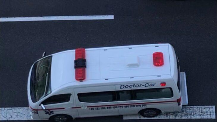 【緊急走行】緊走するDoctor  Car
