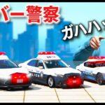 【GTA5】トレバーでカオス警察!トレバーで警察官のミッションをする!ギャング vs トレバーで大銃撃戦!日本風パトカーで現場に緊急走行!│警察官になる【ほぅ】