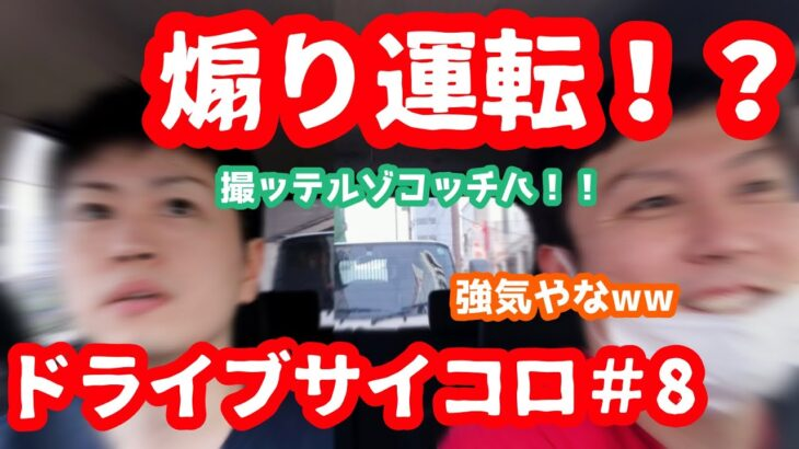 【JK回】煽り運転はぴえん!コッチは撮ッテルゾ!!#8