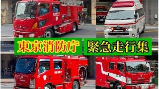 【緊急走行集】東京消防庁 消防車 救急車 /Japanese emergency vehicle emergency driving