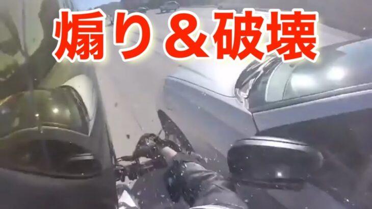 番外編L5【煽り運転&破壊DQN】車の大事故の瞬間!ドライブレコーダーは見た!ドラレコver5