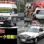 緊急走行!! 警視庁最新NV350 & 東京消防庁 都心の現場急行!! Responding !! M.P.D NV350 traffic Police vehicle