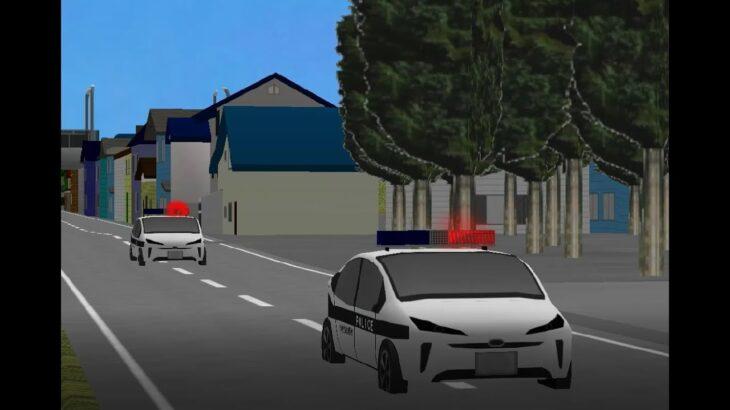 【Openbve】パトカー緊急走行シーン
