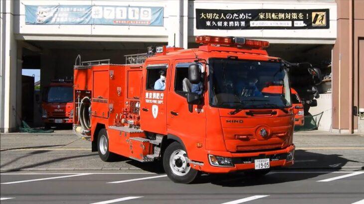 電子サイレンを鳴らして緊急走行! 東京消防庁 PA連携 東久留米1 特命出場! 〈東京消防 消防車〉