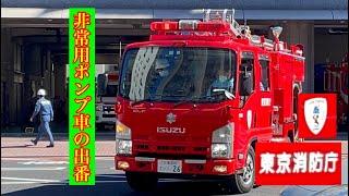 【緊急走行】 東京消防庁 非常用ポンプ車 PA連携出場 消防車 化学車