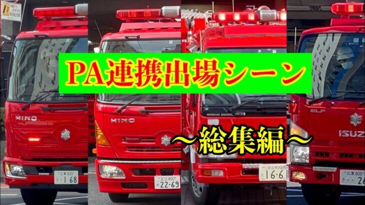 【PA連携出場】総集編 東京消防庁 消防車 ポンプ車 化学車 緊急走行