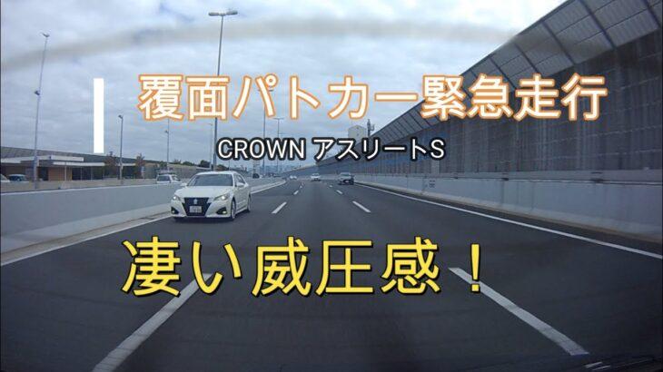 【POLICE】覆面パトカー緊急走行!~こんなん後ろから来たらビビるわ~