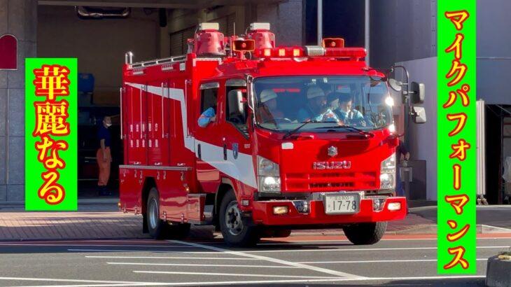 【華麗なるマイクパフォーマンス】東京消防庁 特別救助隊 救助入電 緊急走行 救助車 城東R