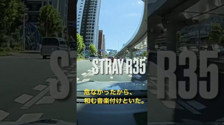 【R35】危険運転、煽り運転 #危険運転#煽り運転#35gtr