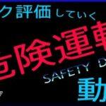 「SAFETY  DRIVE」煽り運転 交通違反 危険運転動画
