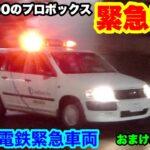 【緊急走行】SAP-500搭載プロボックス!小田急電鉄緊急車両が緊急走行で事故現場へ急行
