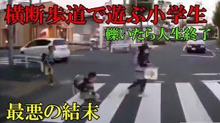轢いたら人生終了!横断歩道で遊ぶ小学生 ドラレコ・煽り運転まとめ【Traffic accident in Japan】