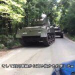 戦車に煽り運転された US Army Tank
