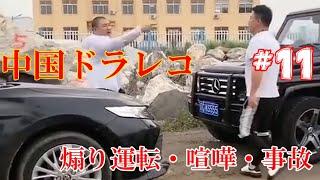 【中国ドラレコ】煽り運転・事故の瞬間・喧嘩・危険運転【ドライブレコーダー】Vol.11