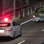 スピード出すなら後ろ気にしないと…神奈川県内でも相手が実車中のタクシーなら違反切符を切るまで付いて行く警視庁の覆面マークX!アスリートも速度違反をガンガン取締る!パッシングの切れ味もバツグン!