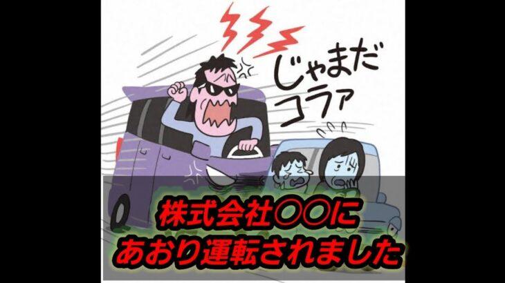 あおり運転されました🥺動画あり🐜