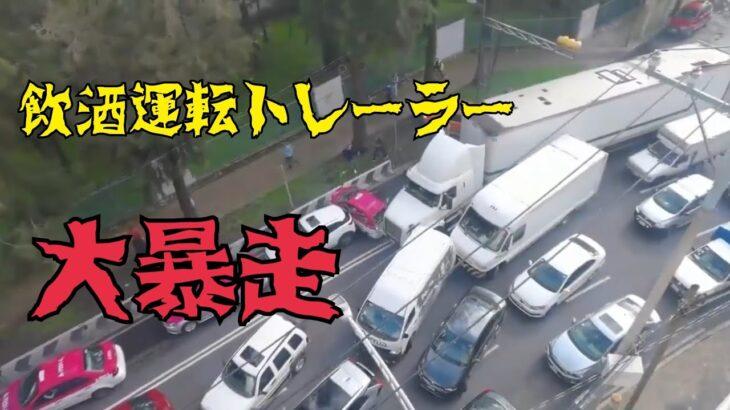 [危険運転]メキシコで飲酒運転の大型トレーラーが暴走する[煽り運転]
