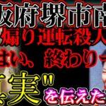 【真実を伝えたい】大阪府堺市南区煽り運転殺人事件【被害者友人の想い】